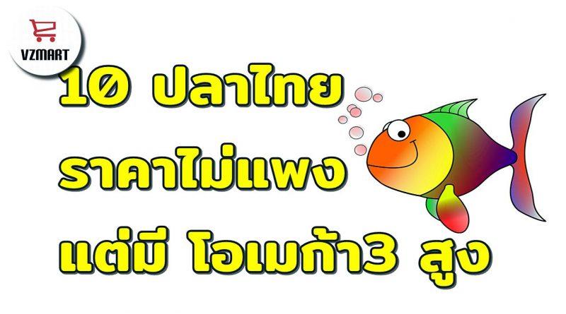 10ปลาไทยราคาไม่แพง แต่มีโอเมก้า3สูง