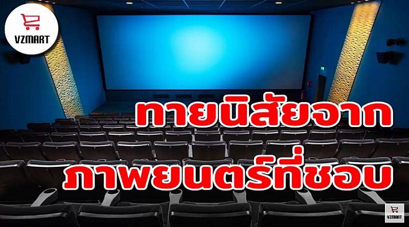 ทายนิสัยจากภาพยนตร์ที่ชอบ