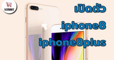 เปิดตัว iphone8 iphone8plus มีอะไรใหม่