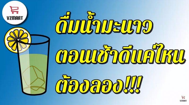 ประโยชน์ของการดื่มน้ำมะนาว