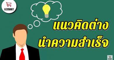 แนวคิดต่างนำความสำเร็จ
