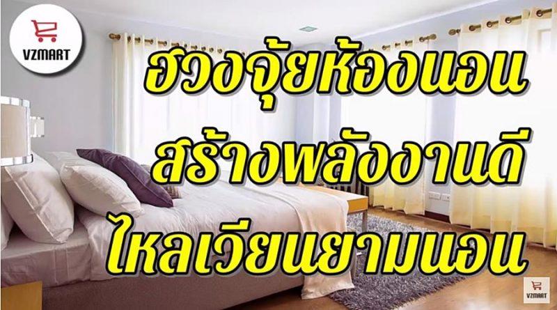 การจัดฮวงจุ้ยห้องนอน สร้างพลังงานดี หมุนเวียนยามพักผ่อน