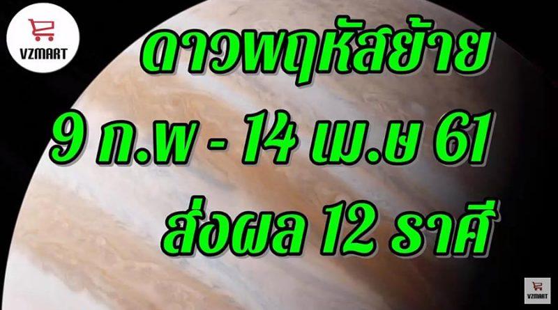 ดาวพฤหัสย้าย ส่งผล12ราศี 9 กุมภาพันธ์ - 14เมษายน 2561