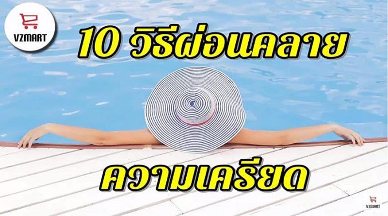 10วิธีผ่อนคลายความเครียด