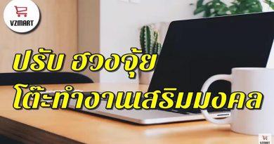 ปรับเปลี่ยนฮวงจุ้ยโต๊ะทำงานเสริมความสำเร็จ
