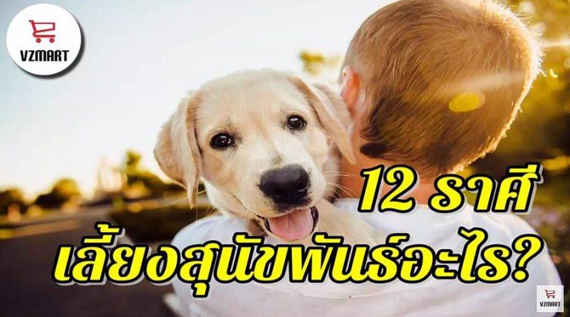 เลี้ยงสุนัขพันธ์อะไร12ราศี