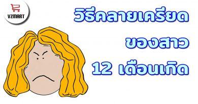 วิธีคลายเครียดของสาว 12 เดือนเกิด