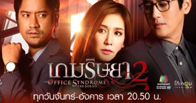 เกมริษยา2 Office Syndrome Season2