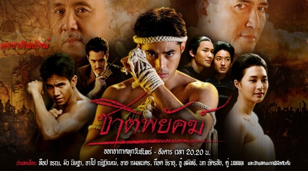 ชาติพยัคฆ์ ChatPayak