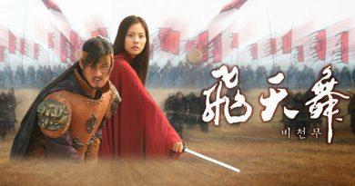 บีชุนมู-คัมภีร์ผงาดฟ้า