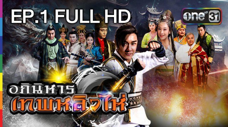 อภินิหารเทพหลิวไห่ The Story of Llu Hal And Jinchan