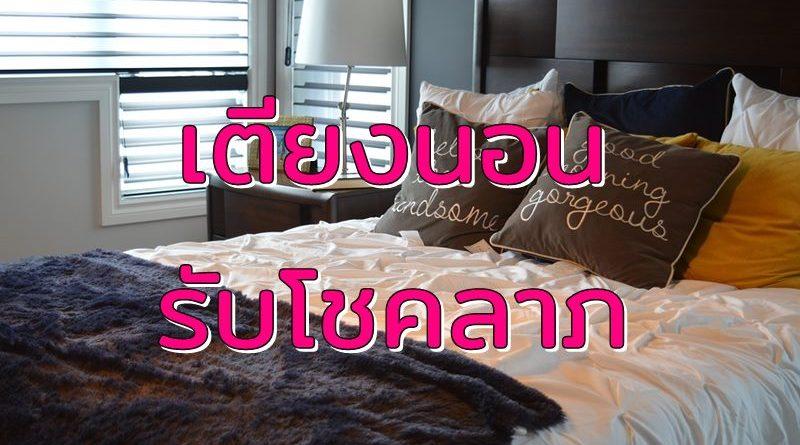 เตียงนอนรับโชคลาภ