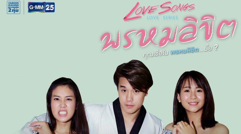 love-songs-love-series-ตอน-พรหมลิขิต
