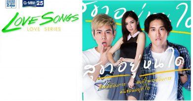 Love Songs Love Series ตอน สุขาอยู่หนใด