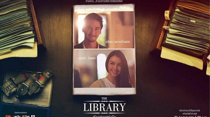 The Library ห้องสมุดแห่งรัก