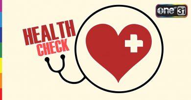 HEALTH CHECK รายการสุขภาพ จับสัญญาณสุขภาพ รู้ทันโรค