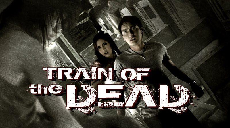 ชุมทางรถไฟผี train of the dead