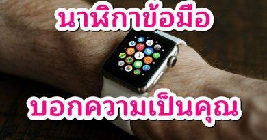 นาฬิกาข้อมือบอกความเป็นตัวคุณ