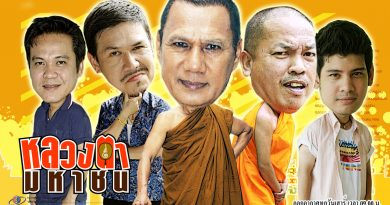 หลวงตามหาชน LuangTaMaHaChon