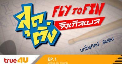 Fly To Fin สุดติ่งจิงเกิลเบล