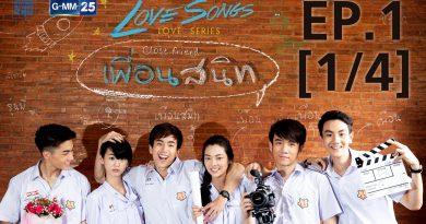 love-songs-love-series-ตอน-เพื่อนสนิท