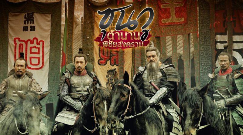 ซุนวู ตำนานพิชัยสงคราม The Biography of Sun Tzu