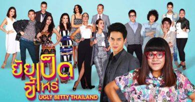 ยัยเป็ดขี้เหร่ Ugly Betty Thailand