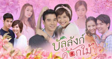 บัลลังก์ดอกไม้ BunLungDokMai