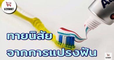 ทายนิสัยจากการแปรงฟัน