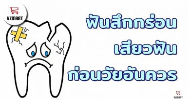 พฤติกรรมเสี่ยงทำให้ ฟันสึกกร่อน เสียวฟัน ก่อนวัยอันควร