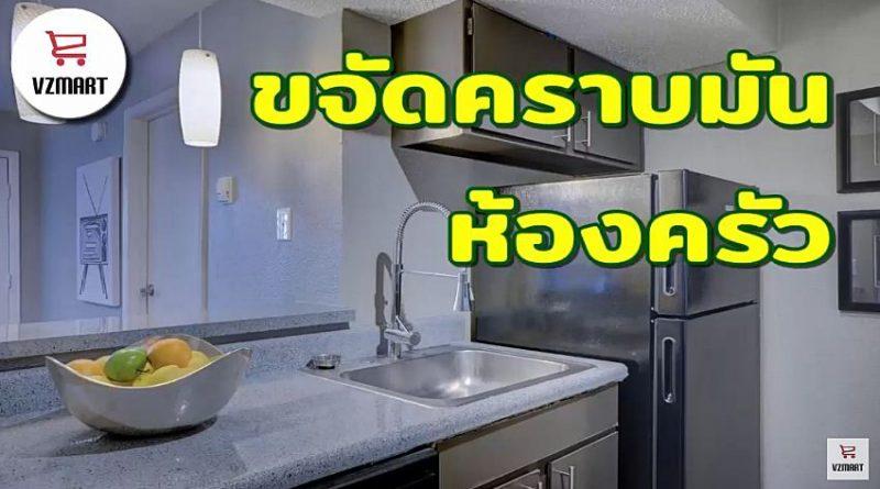 สุดยอดเทคนิคขจัดคราบมันในห้องครัว