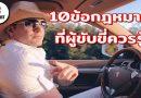 10ข้อกฎหมายที่ผู้ขับขี่ควรรู้
