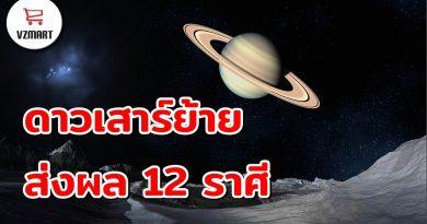 ดาวเสาร์ย้าย ส่งผล 12 ราศี