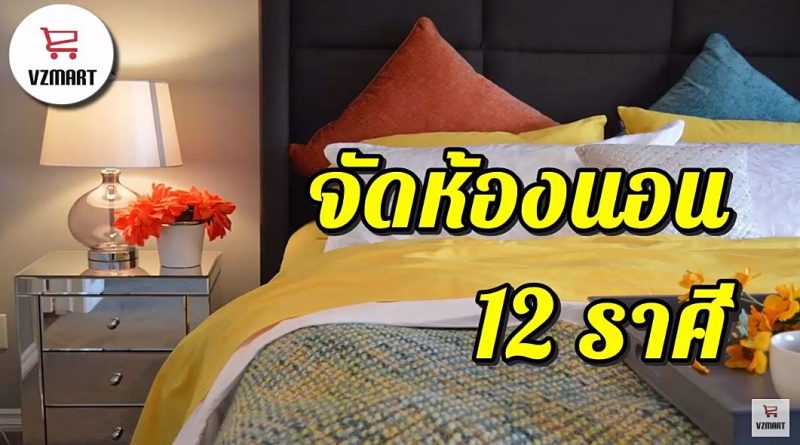 จัดห้องนอน12ราศี