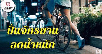 ปั่นจักรยานลดน้ำหนัก