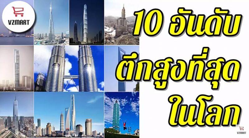 10 อันดับตึกสูงที่สุดในโลก